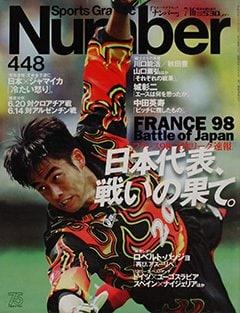 日本代表、戦いの果て。 - Number 448号 <表紙> 川口能活