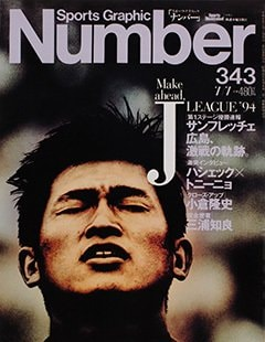 MAKE AHEAD , J.LEAGUE '94 - Number 343号 <表紙> 三浦知良