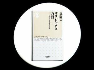 『オリンピックと万博――巨大イベントのデザイン史』巨大国家イベントの開催意義を、戦後日本のデザイン史から探る。