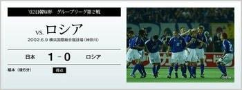 '02日韓W杯 グループリーグ第2戦 vs.ロシア<Number Web>