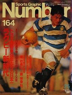 ラグビー新時代 - Number 164号