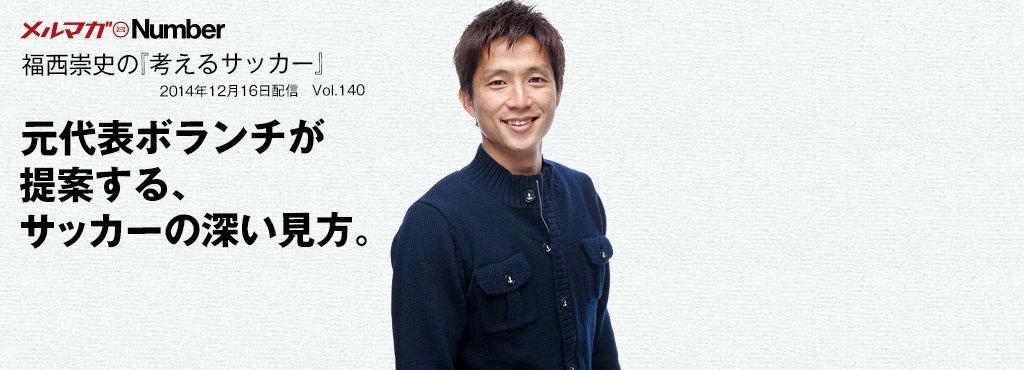 福西崇史が語る、G大阪の強さ。 「能力だけの問題じゃない」