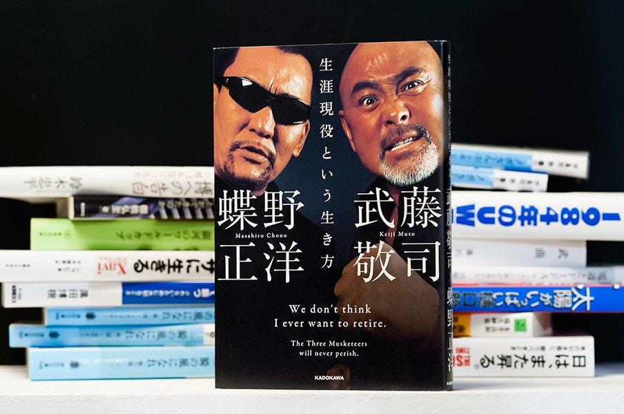 武藤敬司と蝶野正洋は「生涯現役」。橋本真也なき今も発揮する表現力。