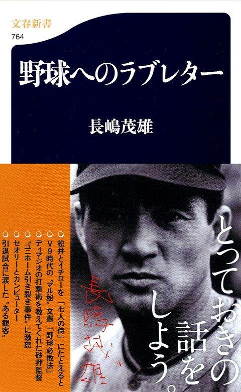 『野球へのラブレター』