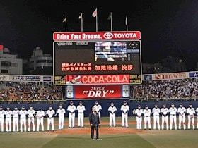 横浜ベイスターズ最終戦を行く。「来年もこの場所で逢いましょう!」
