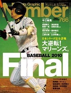 ベースボールファイナル2010 ~日本シリーズ完全詳報~ - Number 766号 <表紙> 今江敏晃