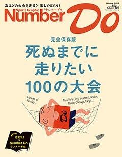 <完全保存版> 死ぬまでに走りたい100の大会 - Number Do 2014 Autumn