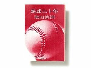 野球が自由で骨太だった頃の生き生きとした群像劇。~飛田穂洲・著『熱球三十年』~