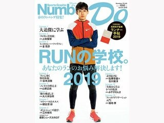 NumberDo『RUNの学校』発売中!マラソン記録保持者・大迫傑に最新のランを学べ!