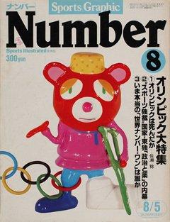 オリンピック大特集 - Number 8号