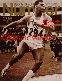 オリンピック・クラシック - Number 296号
