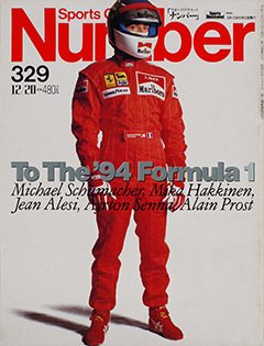 To The '94 Formula1 - Number 329赤 <表紙> ジャン・アレジ