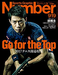 Go for the Top ~2017テニス開幕特集~ - Number 919号 <表紙> 錦織圭