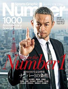 <創刊1000号記念特集> ナンバー1の条件 - Number1000号 <表紙> イチロー