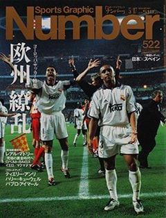 欧州繚乱 - Number 522号