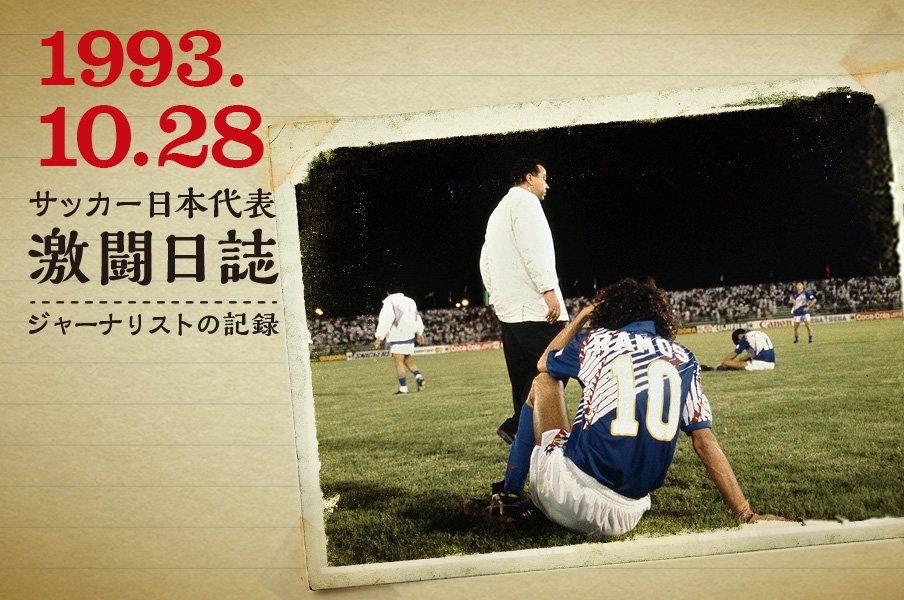 ジャーナリスト田村修一が目撃した激闘の記憶<Number Web> photograph by Shinji Akagi