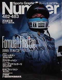 Formula 1 Final Lap - Number482・483号 <表紙> ミカ・ハッキネン