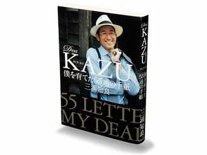 カズの壮大なドラマが浮かび上がる豪華往復書簡集。~三浦知良『Dear KAZU』発売記念~