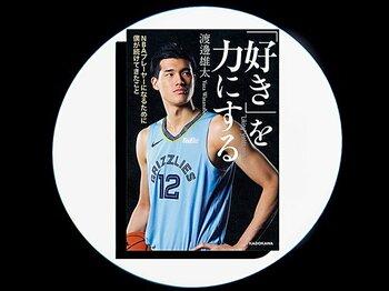 日本 nba 選手