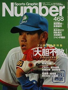 大胆不敵。プロ野球開幕特集 - Number468号 <表紙> 松坂大輔