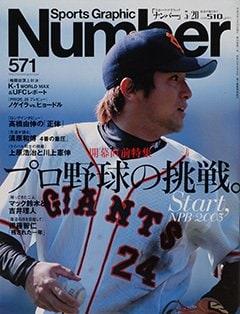 プロ野球の挑戦。 - Number 571号 <表紙> 高橋由伸