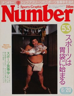 スポーツは胃袋に始まる - Number 53号 <表紙> 朝潮太郎