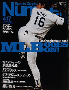 MLB GOES ON! - Number 417号 <表紙> 野茂英雄
