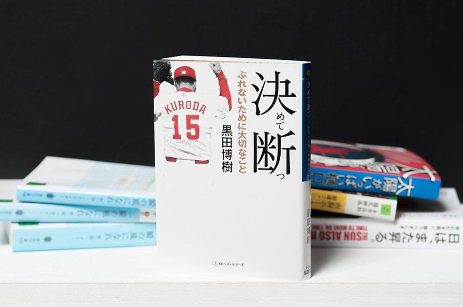 黒田博樹の野球観、人生観を知る。「決めて断つ」ことで得た正解。<Number Web> photograph by Wataru Sato