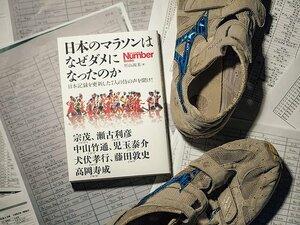 日本の頂を越えてゆけ。~弱くても人気のマラソン男子、14年前の日本記録が更新される日は?~