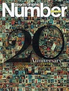 ナンバー20周年特別編集 - Number PLUS July 2000