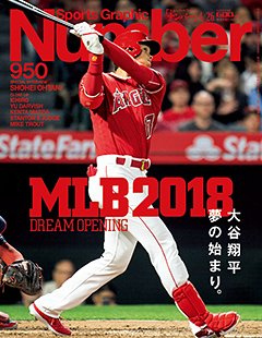 MLB2018 DREAM OPENING 大谷翔平 夢の始まり。 - Number 950号 <表紙> 大谷翔平