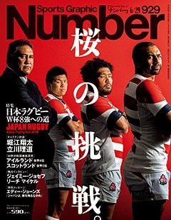 桜の挑戦。 ~日本ラグビー W杯8強への道~ - Number929号
