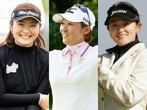 <今シーズンの新潮流> 女子ゴルフ、成熟の証明。~北田瑠衣、飯島茜、藤田幸希の飛躍~