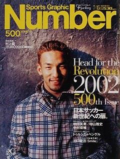日本サッカー 新世紀の扉。 - Number 500号 <表紙> 中田英寿