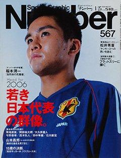若き日本代表の群像。 - Number567号 <表紙> 稲本潤一