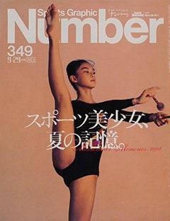 スポーツ美少女「夏の記憶」。 - Number349号