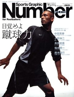 目覚めよ蹴球力 - Number PLUS September 2003 <表紙> 中田英寿