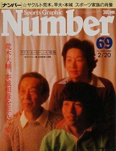 スポーツが溢れている「家」 - Number69号 <表紙> 本城和彦