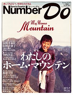 特集 わたしのホーム・マウンテン - Number Do 2015 vol.22 <表紙> 山野井泰史