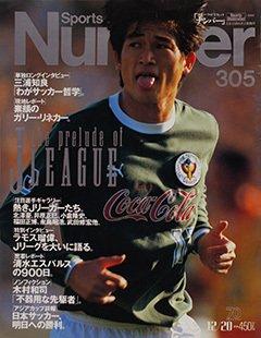 Jリーグ発進! - Number 305号 <表紙> 三浦知良