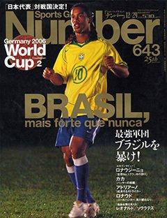 World Cup Germany 2006 Countdown 2 最強軍団ブラジルを暴け!  - Number 643号 <表紙> ロナウジーニョ