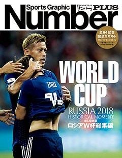 永久保存版 ロシアW杯総集編 - Number PLUS August 2018 WORLDCUP