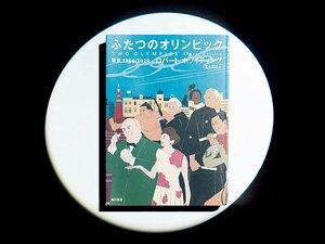 『ふたつのオリンピック 東京1964/2020』『菊とバット』著者が青年時代に見た、東京の街、怒濤の半世紀の記録。