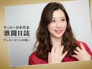 足立梨花にとってのサッカー日本代表