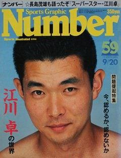 江川卓の世界 - Number 59号 <表紙> 江川卓