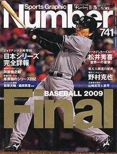 ベースボールファイナル2009 - Number 741号 <表紙> 松井秀喜