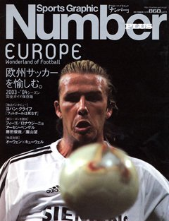 2003-'04シーズン完全ガイド保存版 欧州サッカーを愉しむ。 - Number PLUS October 2003 <表紙> デイビッド・ベッカム