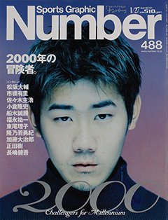 2000年の冒険者。 - Number 488号 <表紙> 松坂大輔
