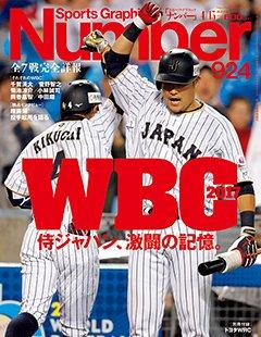 <WBC2017> 侍ジャパン、激闘の記憶。 - Number924号