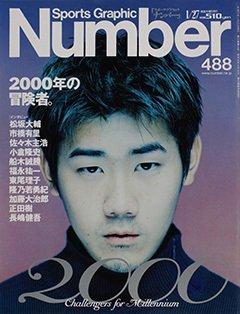 2000年の冒険者。 - Number488号